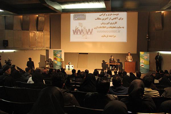 همایش ازن در اصفهان