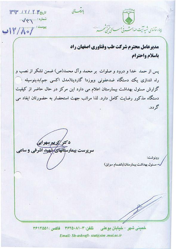بیمارستان-خمینی-شهر