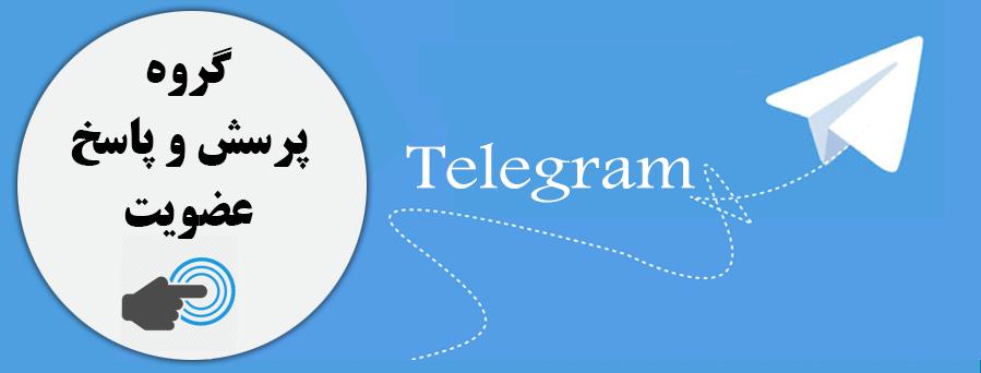تلگرام2